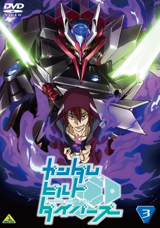 【DVD】TV ガンダムビルドダイバーズ 3