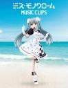 【Blu-ray】ミス・モノクローム MUSIC CLIPSの画像