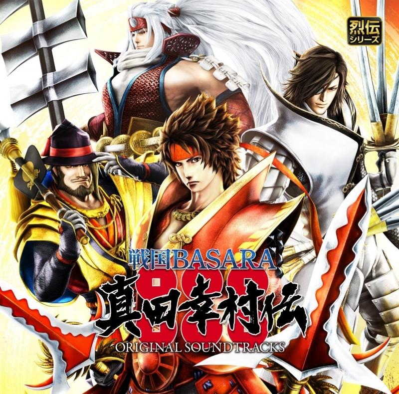 【サウンドトラック】ゲーム 戦国BASARA 真田幸村伝 オリジナル・サウンドトラック