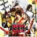 ゲーム 戦国BASARA 真田幸村伝 オリジナル・サウンドトラック