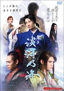 【DVD】舞台 淡海乃海 -現世を生き抜くことが業なれば-
