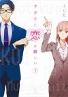 【コミック】ヲタクに恋は難しい 1~6巻セット