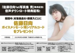 「佐藤日向1st写真集 青」発売記念!音声ダウンロード特典配布!画像
