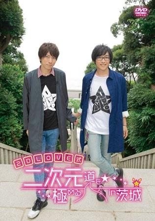 【DVD】2D LOVE式 二次元道を極める in 茨城 通常版