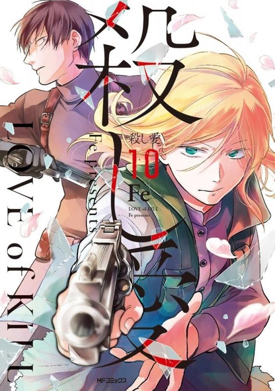 【コミック】殺し愛(10)