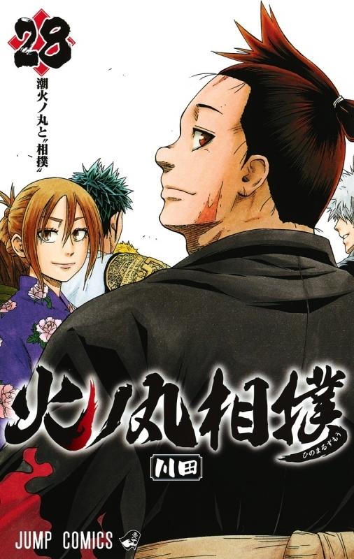 【ポイント還元版(12%)】【コミック】火ノ丸相撲 1~28巻セット