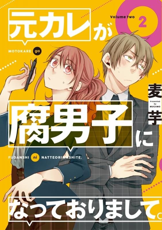 【コミック】元カレが腐男子になっておりまして。(2)