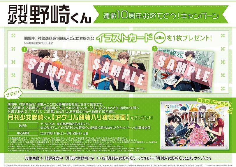 『月刊少女野崎くん』連載10周年おめでとう!キャンペーン画像