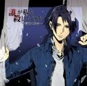 【ドラマCD】誰が私を殺したのか ~青慈の場合~ (CV.切木Lee)の画像