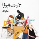 【アルバム】みゆはん/リスキーシフト DVD付初回限定盤の画像