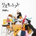 【アルバム】みゆはん/リスキーシフト 通常盤の画像