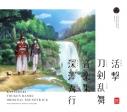 【サウンドトラック】TV 活撃 刀剣乱舞 音楽集の画像