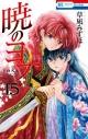 【コミック】暁のヨナ(15) 通常版の画像