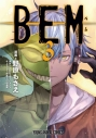 【コミック】BEM(3)の画像