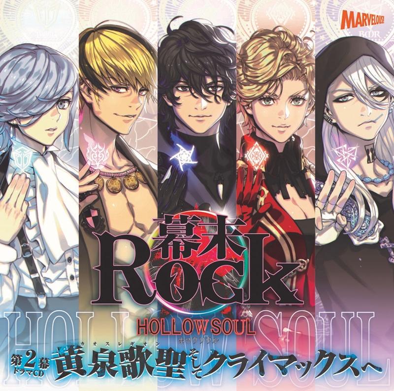 【ドラマCD】幕末Rock虚魂ドラマCD第2幕 黄泉歌聖(カオスレギオン)そしてクライマックスへ
