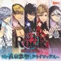 【ドラマCD】幕末Rock虚魂ドラマCD第2幕 黄泉歌聖(カオスレギオン)そしてクライマックスへの画像
