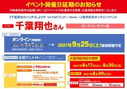 『千葉翔也のバッチリしようや 1stフォトブック~Home~』発売記念オンラインイベント画像