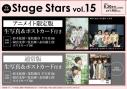 【ムック】TVガイドStage Stars vol.15 通常版の画像
