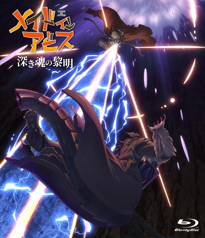 【Blu-ray】劇場版 メイドインアビス 深き魂の黎明 通常版