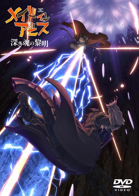 【DVD】劇場版 メイドインアビス 深き魂の黎明 通常版