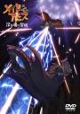 【DVD】劇場版 メイドインアビス 深き魂の黎明 通常版の画像