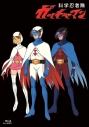 【Blu-ray】TV 科学忍者隊ガッチャマン Blu-ray BOXの画像