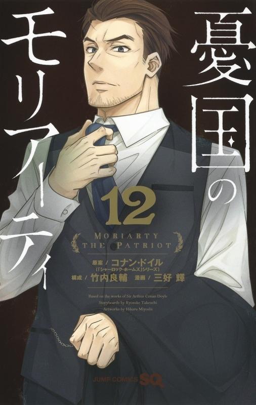 【ポイント還元版(10%)】【コミック】憂国のモリアーティ 1~12巻セット