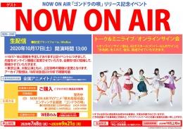 NOW ON AIR「ゴンドラの唄」リリース記念イベント画像