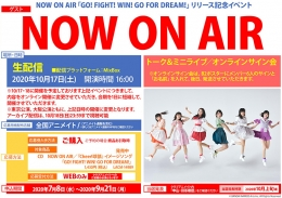 NOW ON AIR「GO! FIGHT! WIN! GO FOR DREAM!」リリース記念イベント画像