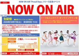NOW ON AIR「Proud Days」リリース記念イベント画像