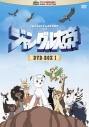 【DVD】TV ジャングル大帝 DVD-BOX Iの画像