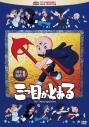 【DVD】TV 三つ目がとおる DVD-BOX Iの画像
