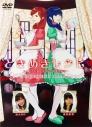 【DVD】ときめきレシピ ~スイーツの巻~MAKO&南里侑香の画像