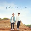 【マキシシングル】UMake(伊東健人・中島ヨシキ)/ダブルレインボウ 初回限定盤の画像