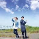 【マキシシングル】UMake(伊東健人・中島ヨシキ)/ダブルレインボウ 通常盤の画像