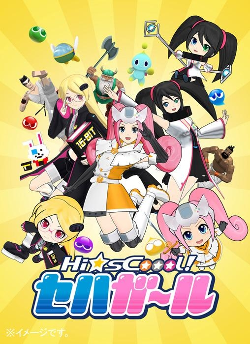 【Blu-ray】TV Hi☆sCoool! セハガール Vol.1