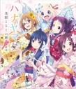 【Blu-ray】イベント ハナヤマタ 花彩よさこい祭 二組目の画像
