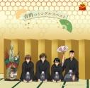 【アルバム】テニスの王子様 「青酢のシングルスベスト」/青酢 初回生産完全限定盤の画像