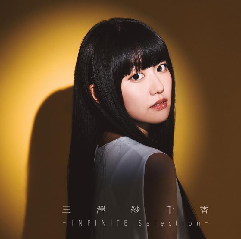 【アルバム】三澤紗千香/-INFINITE Selection- 通常盤
