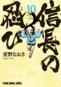 【コミック】信長の忍び(10)の画像