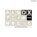【アルバム】みんなアニメが好きだったDX PEARLの画像