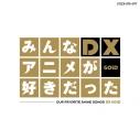 【アルバム】みんなアニメが好きだったDX GOLDの画像