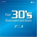【アルバム】for 30's Generation アニメ ~みんなアニメが好きだった~の画像
