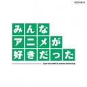 【アルバム】みんなアニメが好きだった -緑盤-の画像