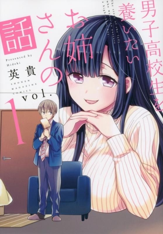 【コミック】男子高校生を養いたいお姉さんの話(1)