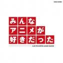 【アルバム】みんなアニメが好きだった -赤盤-の画像