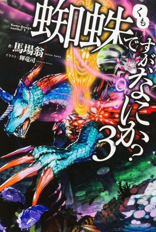 【小説】蜘蛛ですが、なにか?(3)