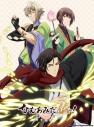 【DVD】TV なむあみだ仏っ! -蓮台 UTENA- 第三仏 アニメイト限定版の画像