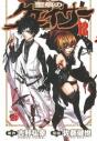 【コミック】聖痕のクェイサー(12)の画像