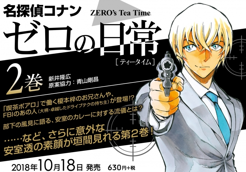【コミック】名探偵コナン ゼロの日常(2)